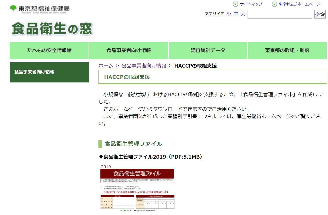 衛生 東京 都 窓 食品 の 食品衛生の窓(東京都福祉保健局HPより)